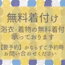 【無料着付け】女性限定・要予約/着物&浴衣の着付けのほか、館内着の色浴衣の帯結びも承ります♪