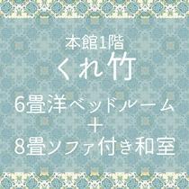 本館1階【くれ竹】6畳洋ベッドルーム+8畳ソファ付き和室/シモンズ製ベッド&50インチTV付き