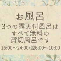 【お風呂】3種類のお風呂はすべて無料貸し切り風呂/15時〜24時・翌6時〜10時(温泉は内風呂のみ)