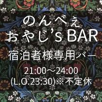【のんべぇおやじ's BAR】営業時間21:00〜24:00(L.O.23:30)不定休