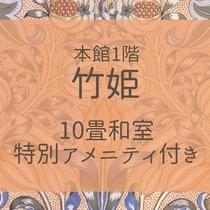 本館1階【竹姫】10畳和室/かぐや姫をイメージした女子空間♪美顔器&フェイスパック付き