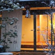 【外観】ごくごく稀に見られる雪景色