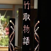 【外観】竹細工のやさしい光
