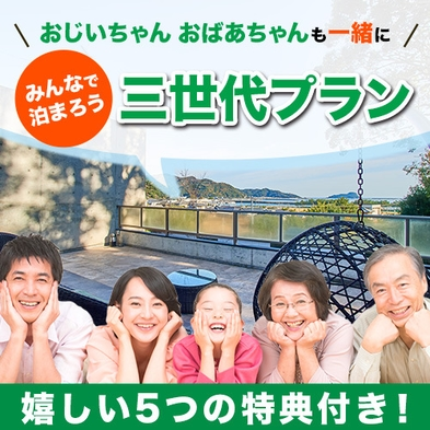 【秋冬旅セール】みんな笑顔♪おじいちゃんたちもみんないっしょに☆三世代プラン☆嬉しい5つの特典付