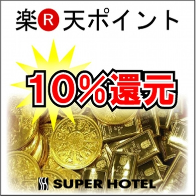 【春夏旅セール】【楽天限定】【ポイント10倍!プラン】