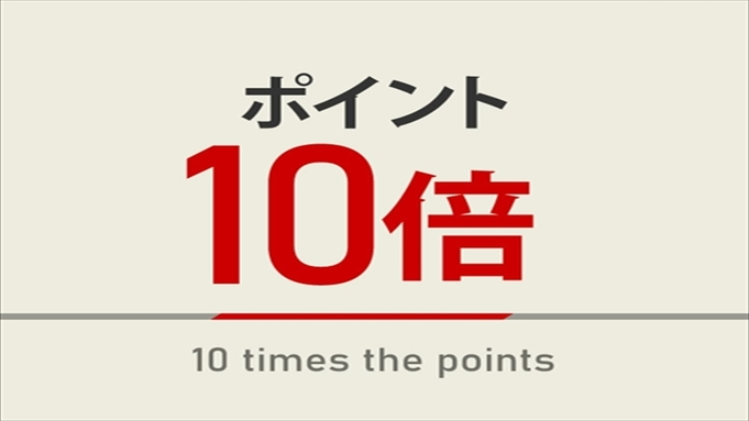 【楽天限定】楽天スーパーポイント10倍プラン☆天然温泉&朝食ビュッフェ付