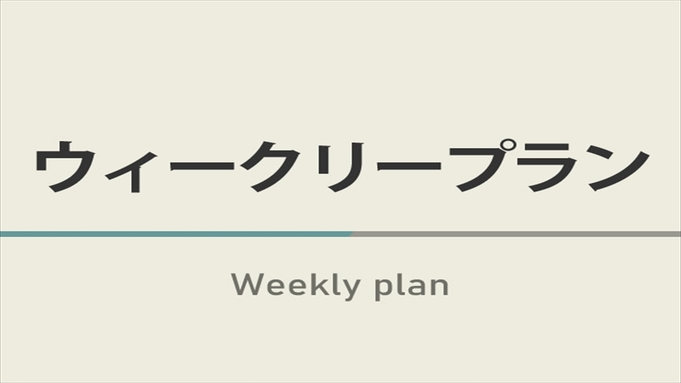 【7日以上の宿泊限定!】ウィークリープラン☆天然温泉&朝食ビュッフェ付