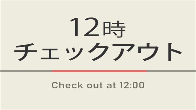 【室数限定特典】12時チェックアウトプラン☆天然温泉&朝食ビュッフェ付