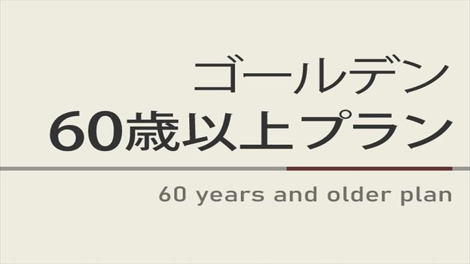 【曜日限定割引特典】ゴールデン60歳以上プラン☆天然温泉&朝食ビュッフェ付