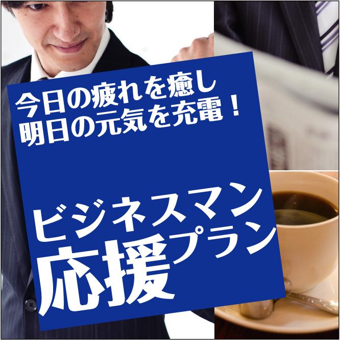 ビジネスマン【スーパーホテル高松禁煙館】