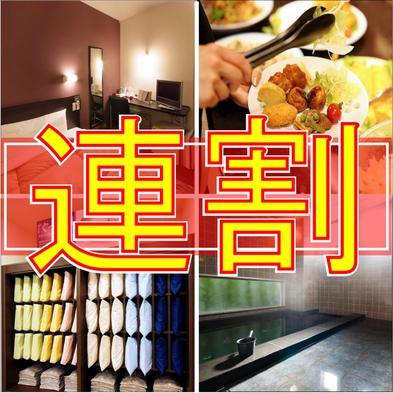 【禁煙】【連泊でお得】連泊プラン ◆天然温泉・朝食無料・Wi-Fi接続可【シングルルーム】