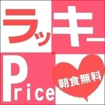直前割プラン【スーパーホテル高松禁煙館】