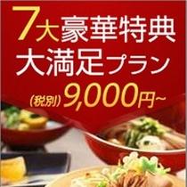 豪華7大特典付き☆お得プラン
