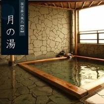 展望露天風呂(桧)【月の湯】