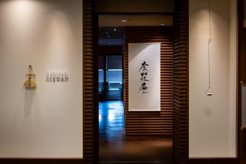 レストラン李荘庵