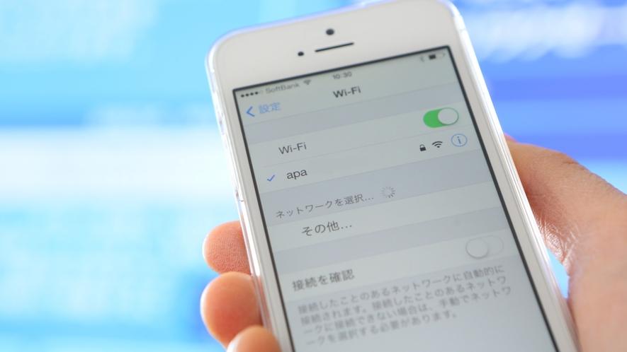 【全館Wi-Fi無料接続】
