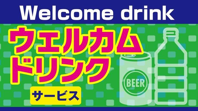 スタンダードプラン(素泊まり)◆掛川駅徒歩4分◆駐車場無料★ウェルカムドリンクサービス中!