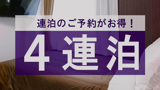 4連泊限定◆お得な連泊プラン(素泊まり)◆掛川駅徒歩4分◆無料ランドリー有◆Wi-Fi貸出(先着順)