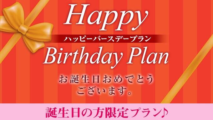 【当日誕生日限定★要身分証★】ハッピーバースデープラン♪