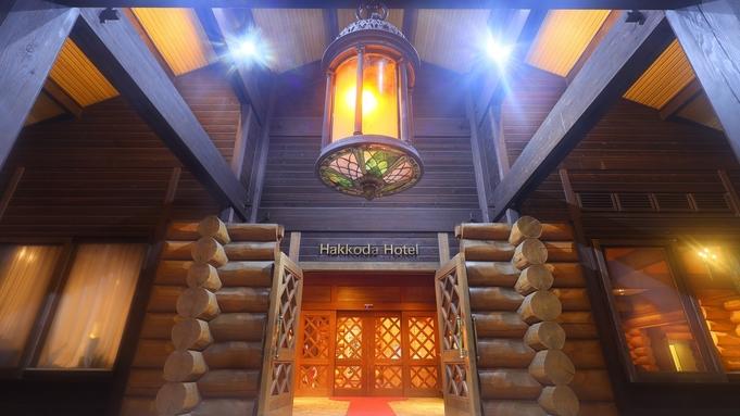 【スタンダードプラン】和洋選べる夕朝食◇初めての方もリピーター様も八甲田ホテルへようこそ!