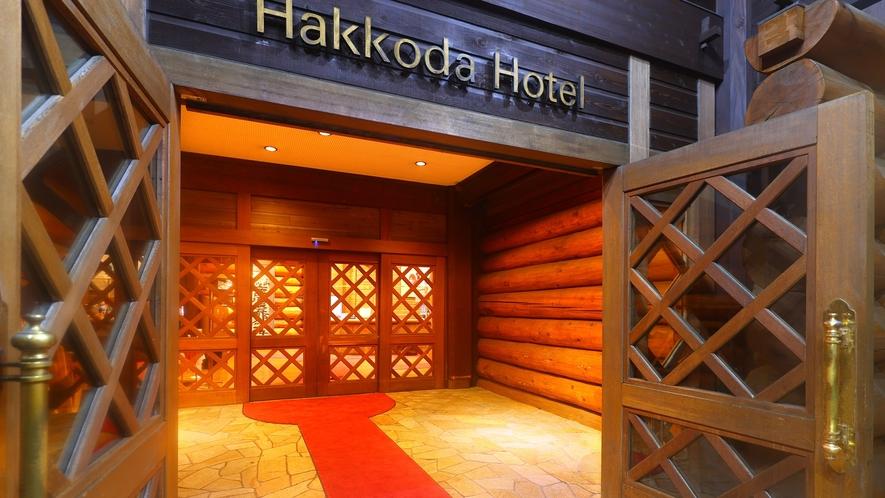 【エントランス】ようこそ八甲田ホテルへ