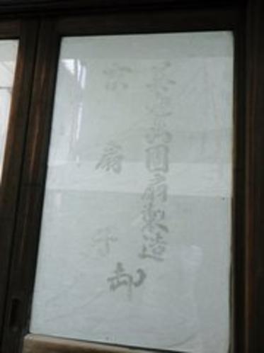 町屋(清水)のガラス戸