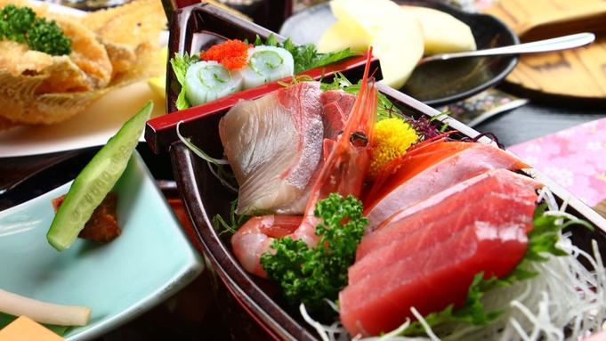 【満腹一人旅】料理長おまかせ海鮮料理!品数多めでお腹満足♪料理も温泉も楽しめる欲張りプラン[2食付]