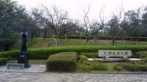 引揚記念館・公園
