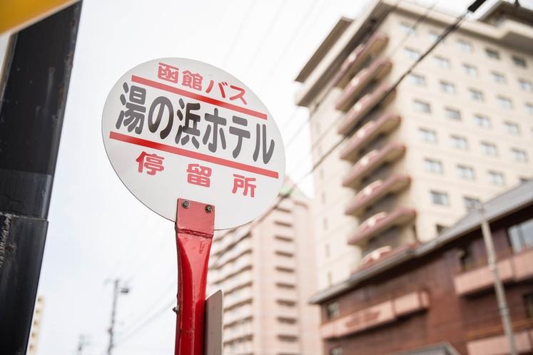 ホテルから函館駅方面へは歩いて2分のバス停からが便利