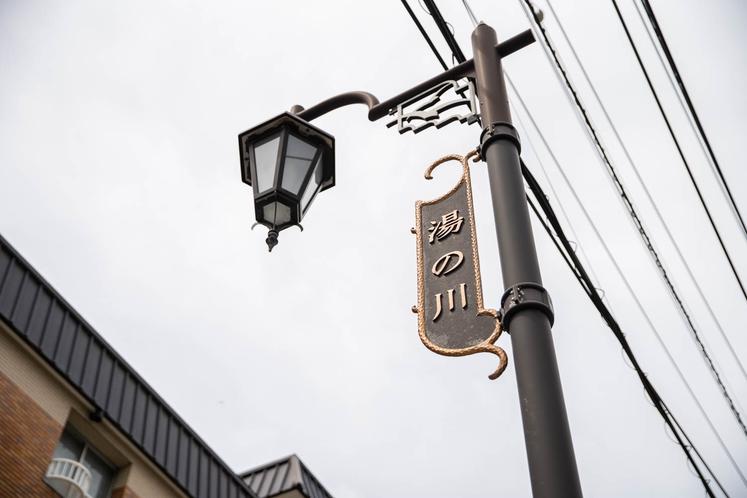 レトロモダンな湯の川温泉の街灯