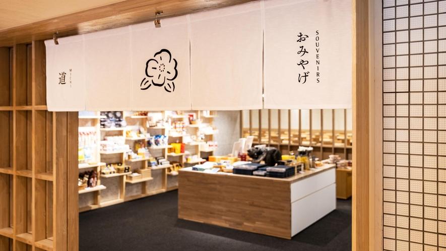 2019リニューアルおみやげ売店「道」函館のお土産をどうぞ