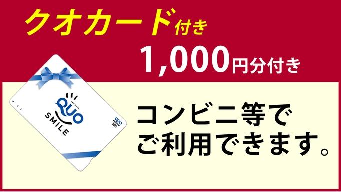 【クオカード 1000円付きプラン】朝食にお買い物にご利用下さい ♪