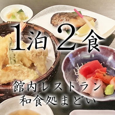 【1泊2食付き(夕食・朝食)】館内レストランご利用宿泊プラン ♪