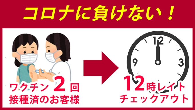 【新型コロナワクチン接種済の方向け限定特別プラン】12時 レイトチェックアウト