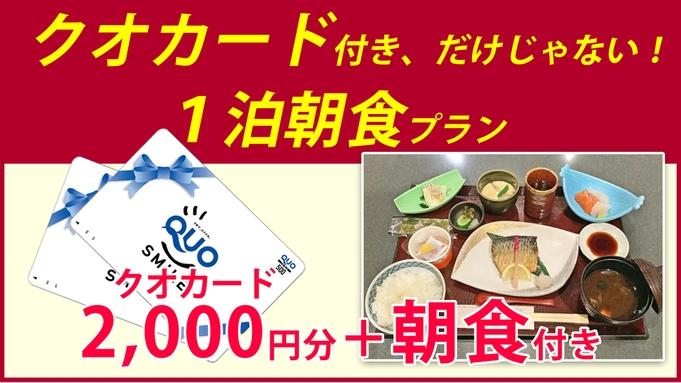 【クオカード ★2000円★+朝食付き】出張応援プラン