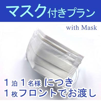 【しっかり予防!】1泊1枚 マスク付プラン 〜 お客様の安心安全第一!