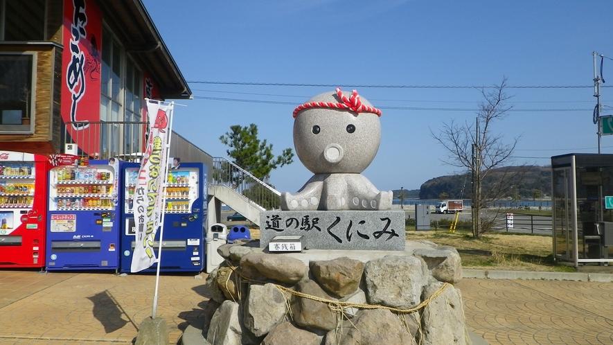 *【道の駅「くにみ」】レストランのほか、新鮮な農林水産物がございます。