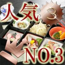 【お食事ランキング第三位】楓香弁当