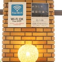 【ロビー】ロビー周辺にwifiスポット!ネット接続可能です。