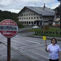 【アクセス】旭川へ向かうバス停は道路を挟んで目の前にあります