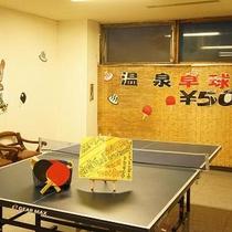 【温泉卓球】温泉にきたら卓球ですよね♪(ご利用時間15:00~20:00