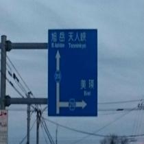 【4】『2又の分岐点』から直進すると東神楽町志比内に入るので、そのまま直進