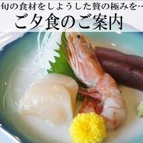 【ご夕食のご案内】旬の食材を使用した和食膳