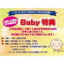 *赤ちゃん特典