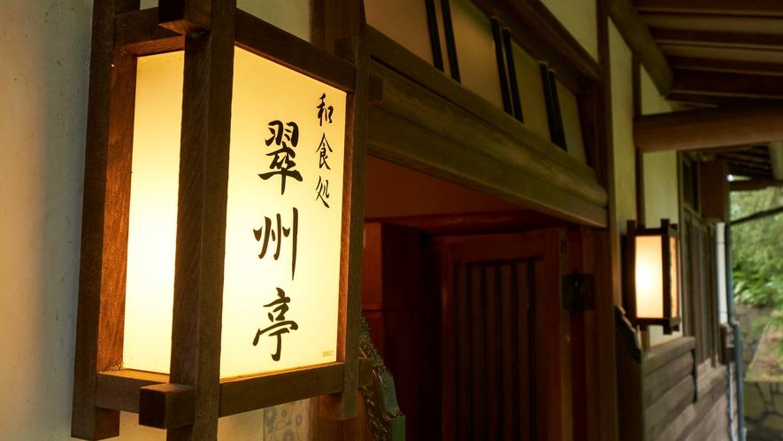 【和食処 翠州亭】イメージ