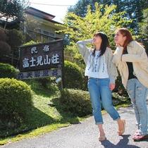 富士見山荘入り口