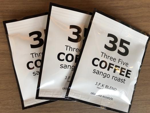【35コーヒー付】お部屋でゆったりリラックスプラン!【朝食付き】
