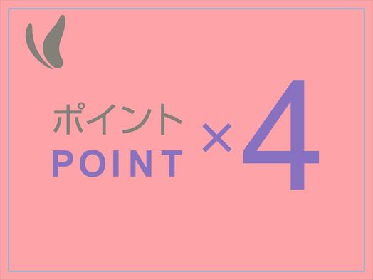 【ポイント4倍】お得にポイント獲得4倍プラン!【朝食付き】