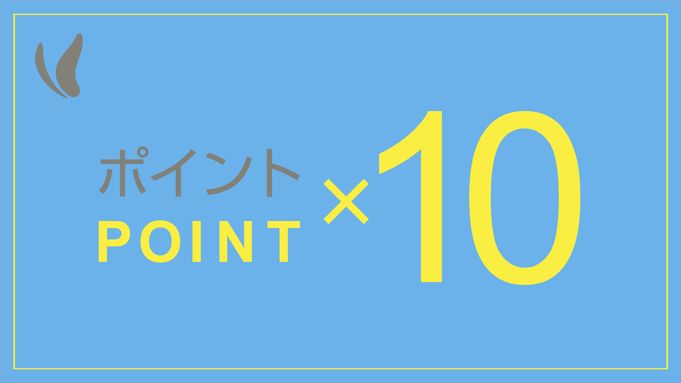 【ポイント10倍】お得にポイント獲得10倍プラン!【朝食付き】