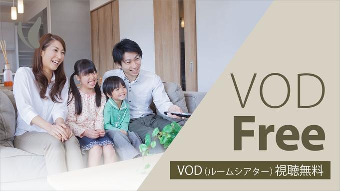 【VOD(ルームシアター)視聴無料】お部屋でまったりプラン!【朝食付き】